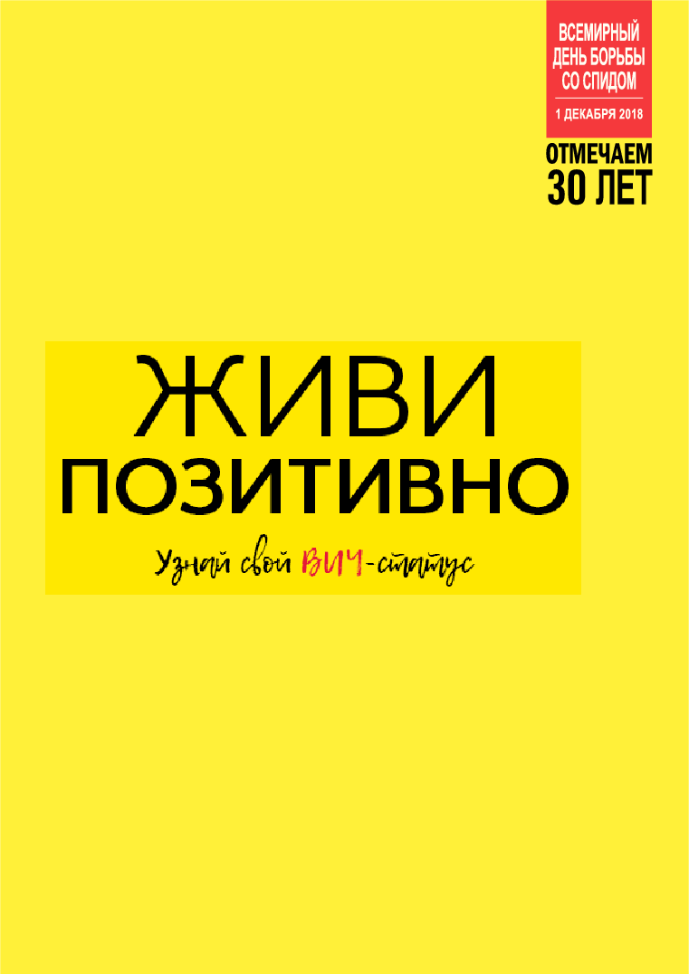 live-life-positively-know-your-hiv-status ru.pdf